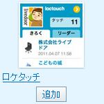 locatouch