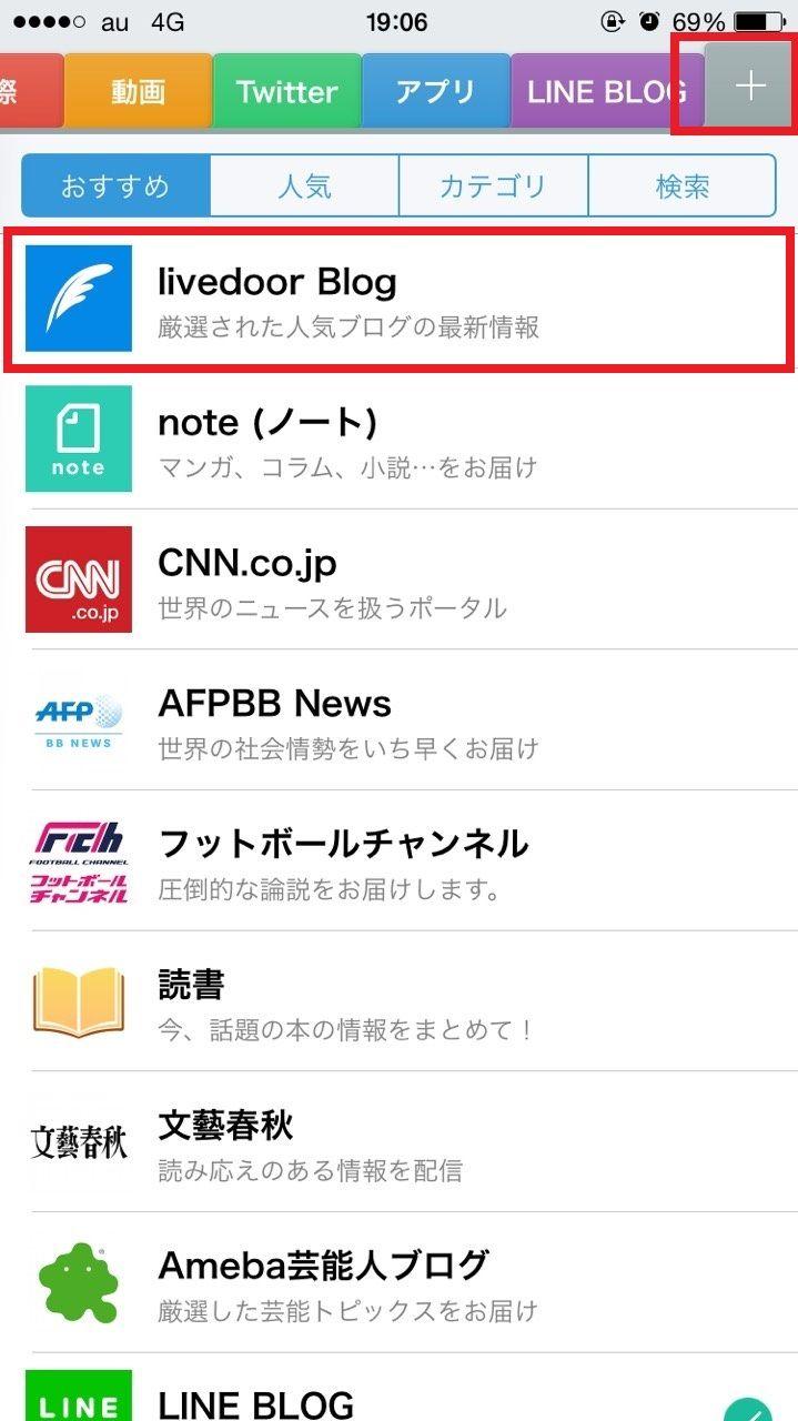 SmartNewsにlivedoorBlogチャンネルプラスを追加