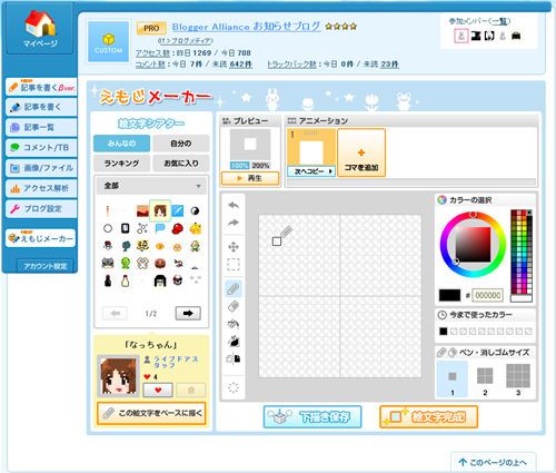 emoji_view
