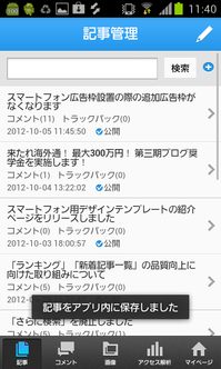 アプリ内保存