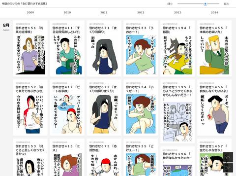 historyview_misawa