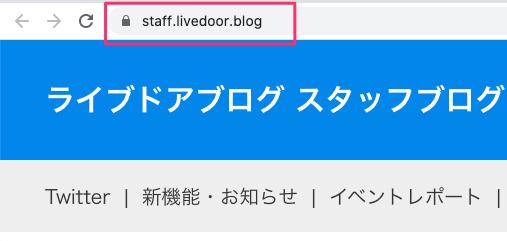 Google Chromeをお使いの場合のHTTPSの利用開始後のアドレスバー