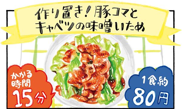 四季の野菜レシピ_サンプルカット2