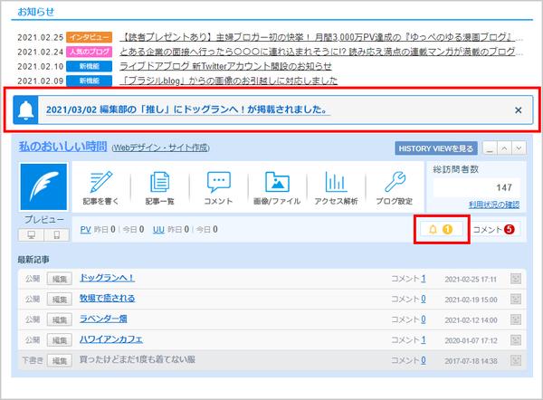 staffblog_img_20210302_01