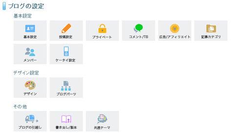 setting_new2