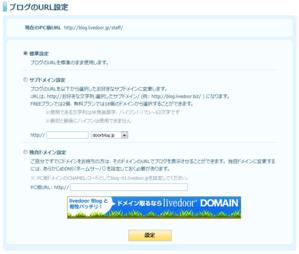 ブログURLの設定画面
