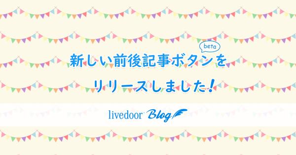 190912_OGP_staffblog