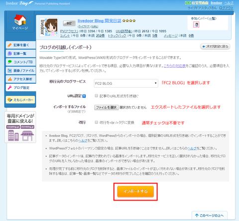 livedoorblog_import2