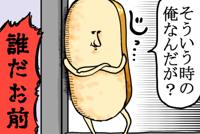 「晩ご飯にも!フォカッチャくん!の巻【超熟PR】」