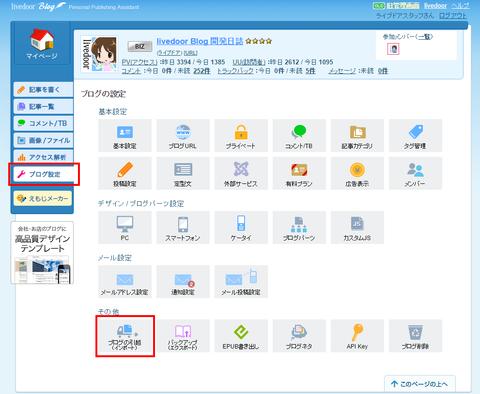 livedoorblog_import