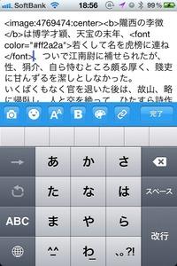 2012-08-01 12:48:55 写真3