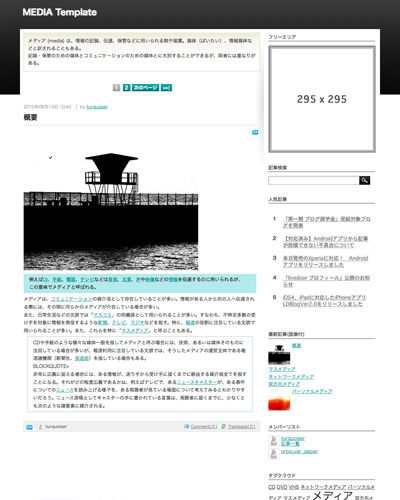 blogmedia_news_black_2c