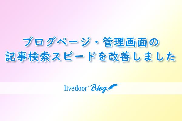 ogp_staffblog_20200514