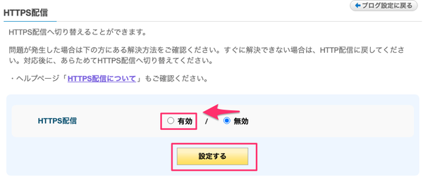 HTTPS配信