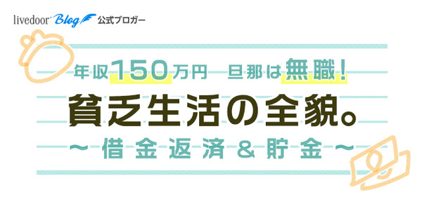 312-【年収150万円】旦那は無職!貧乏生活の全貌-SP