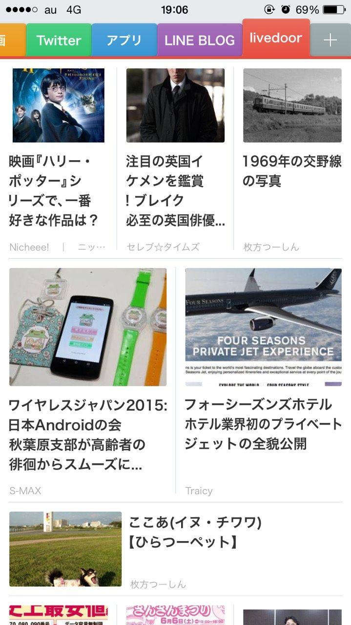 SmartNewsにlivedoorBlogチャンネルプラスを追加_3