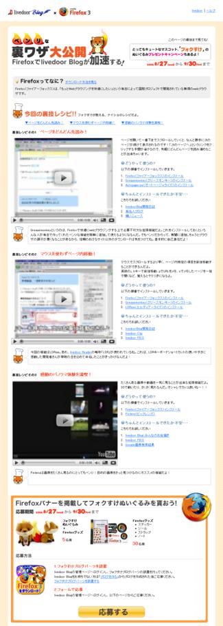 Firefoxキャンペーン