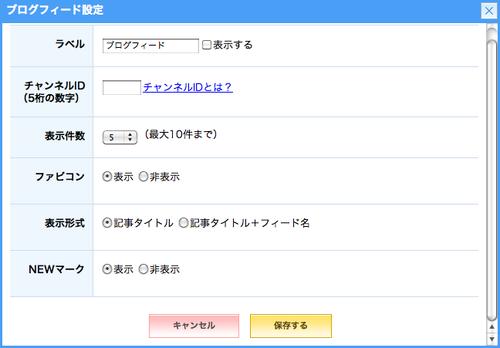ブログフィード設定画面