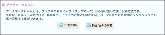 bookmarklet01