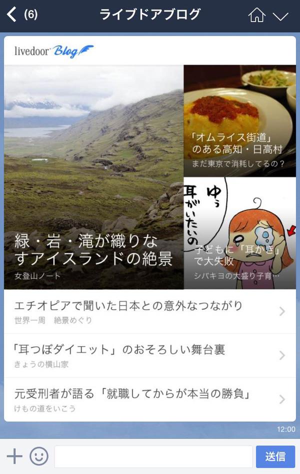 ライブドアブログのLINE公式アカウント開設!