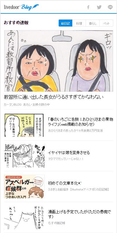 osusume_comic_essay