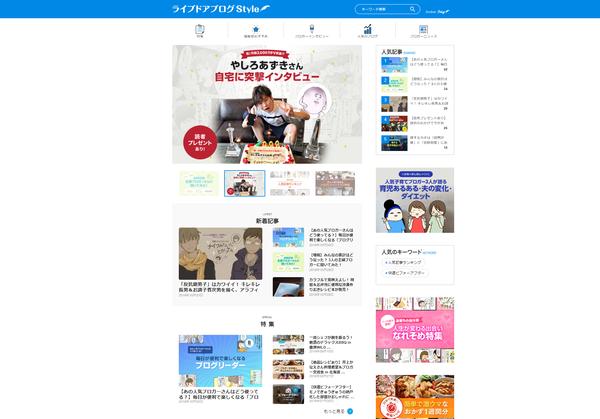 screencapture-livedoorblogstyle-jp-2019-11-13-16_10_35