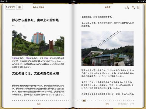 iBooksで見た例