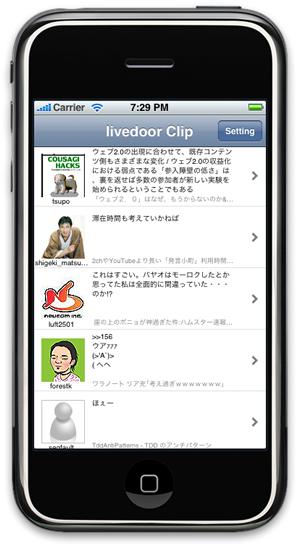iphonewatchlist