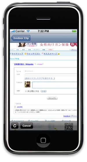 iphoneclip
