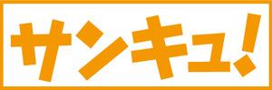 thankyou_logo