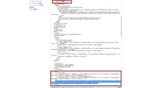example - FC2 BLOG 管理ページ (2)