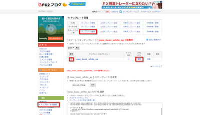 FC2 BLOG 管理ページ
