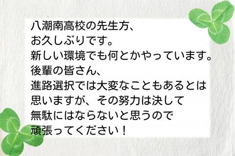 塩塚さんからのメッセージ
