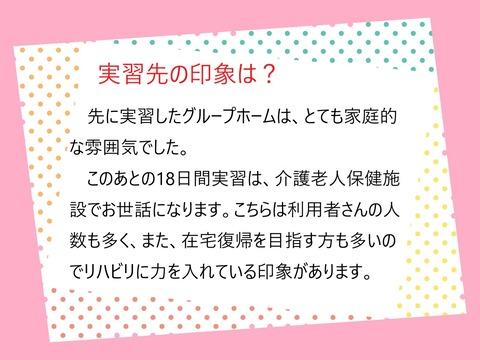 実習質問1