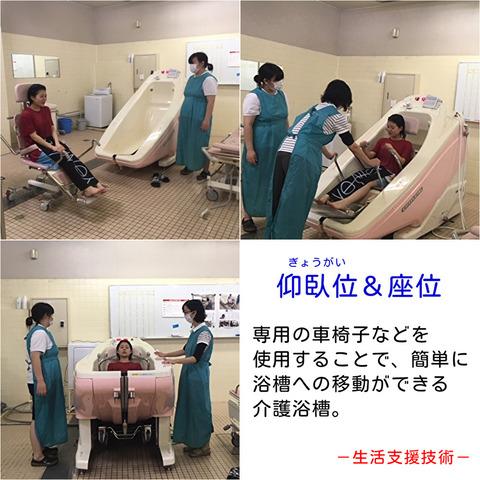 入浴介助⑥仰臥位または座位