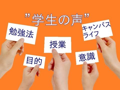 student voice表紙2