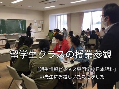留学生クラス授業参観①