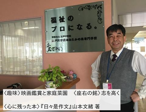 新入生歓迎コメント星野隆先生