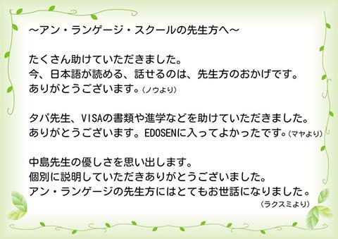 日本語学校の先生方への感謝メッセージ