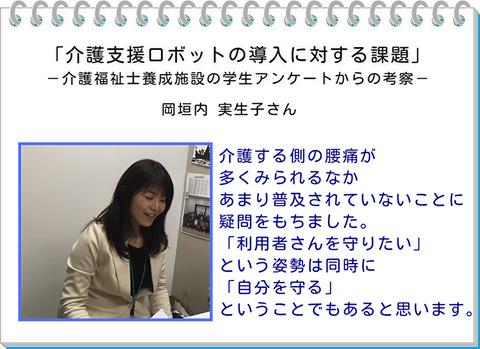 0111岡垣内さん