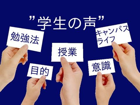 student voice表紙10