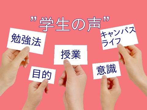student voice表紙5