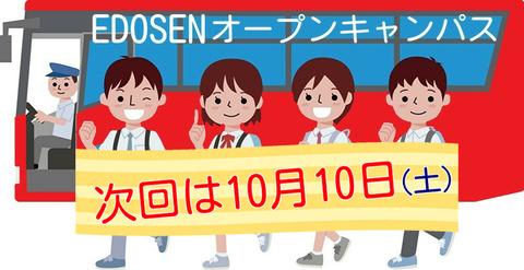 オープンキャンパス1010用