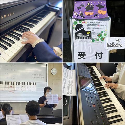1031ピアノ教室①