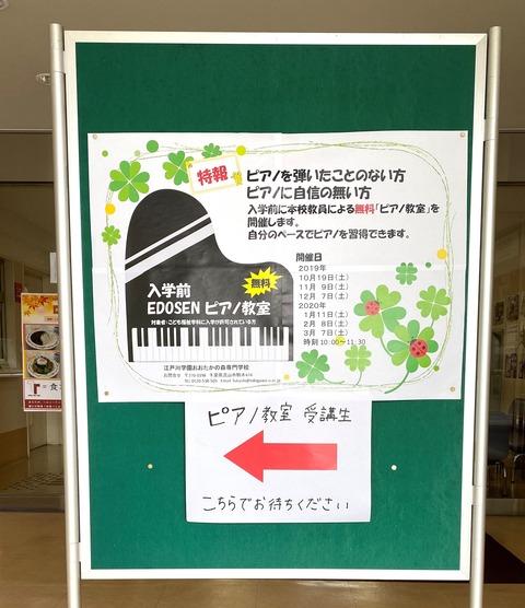 ピアノ講座看板10194