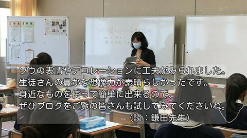 市川南高校「保育体験」鎌田先生談話
