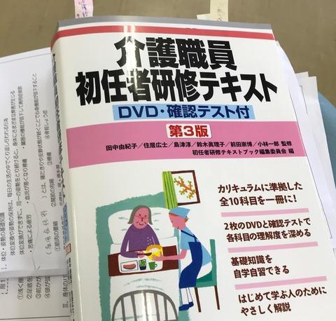 初任者研修6コピー
