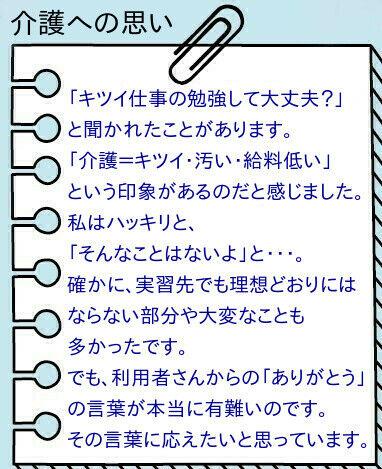 菱沼さん「介護への思い」