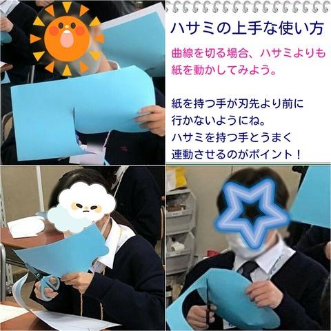 市川南高校「保育体験」①