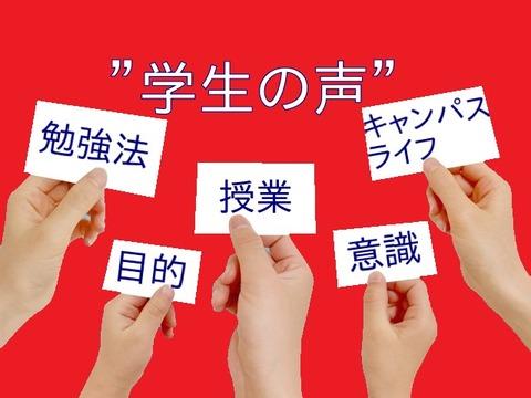 student voice表紙7